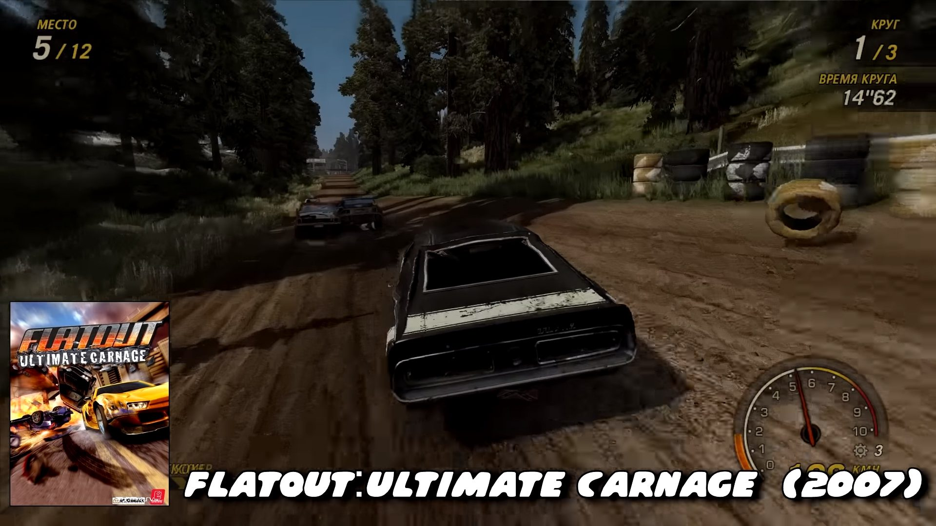 Гонки для слабых ПК - FlatOut Ultimate Carnage