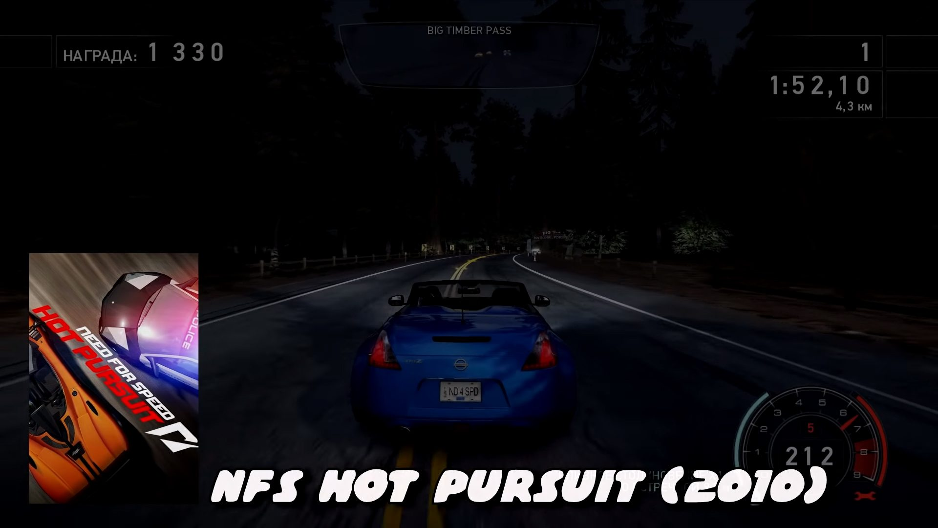 Гонки для слабых ПК - NFS: Hot Pursuit