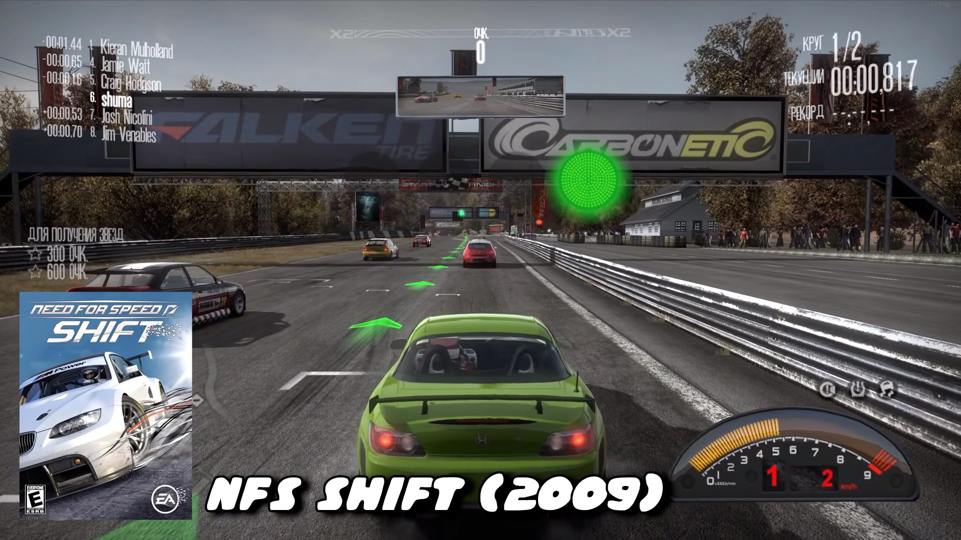 Гонки для слабых ПК - NFS: Shift