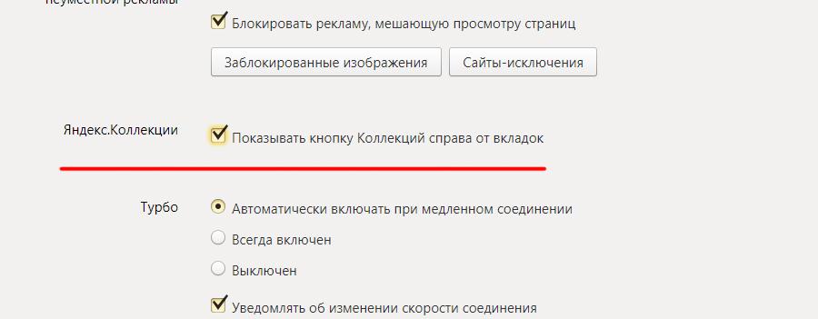 Яндекс Коллекции в настройках Яндекс Браузера