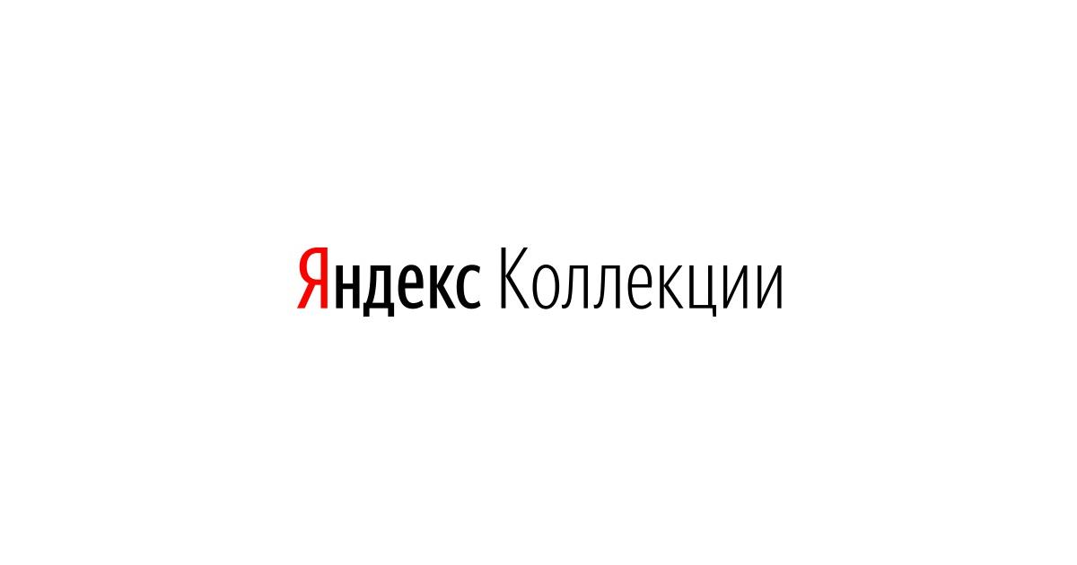 Как отключить Яндекс Коллекцию возле вкладок в Яндекс Браузере