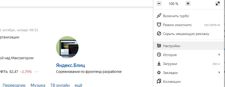 Настройки в Яндекс Браузере