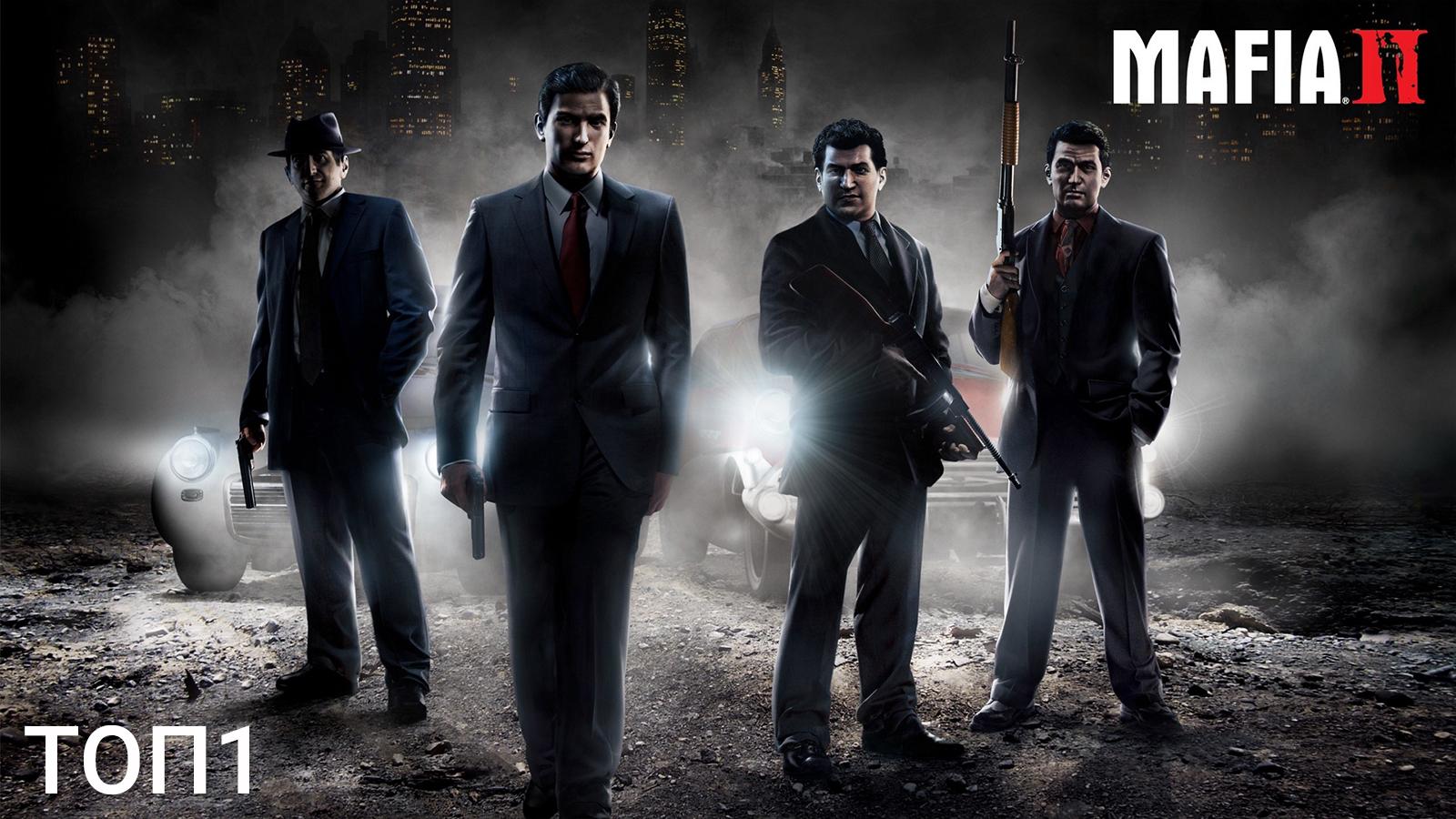 1 место — Mafia II
