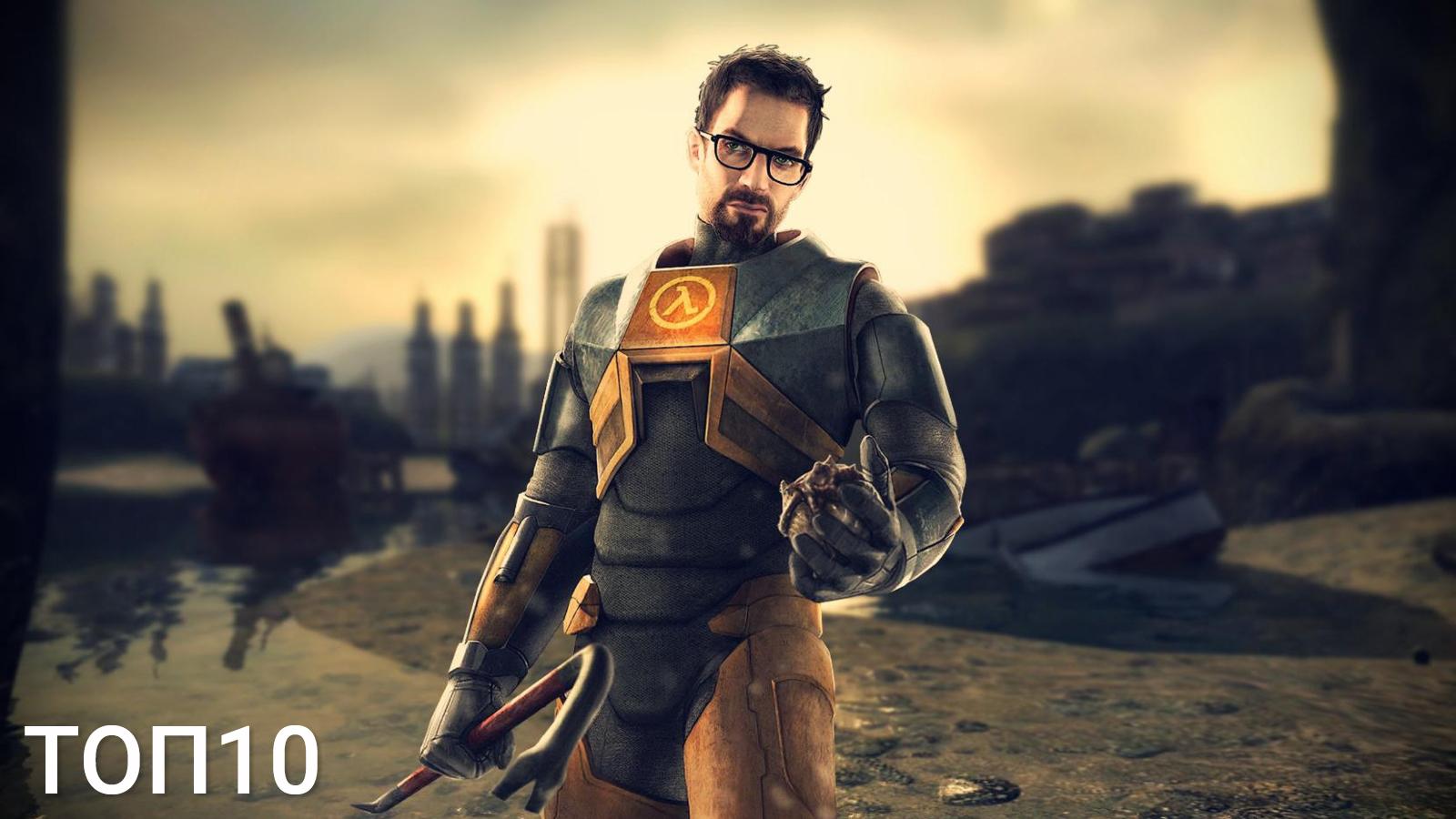 10 место - Half-Life 1 и 2