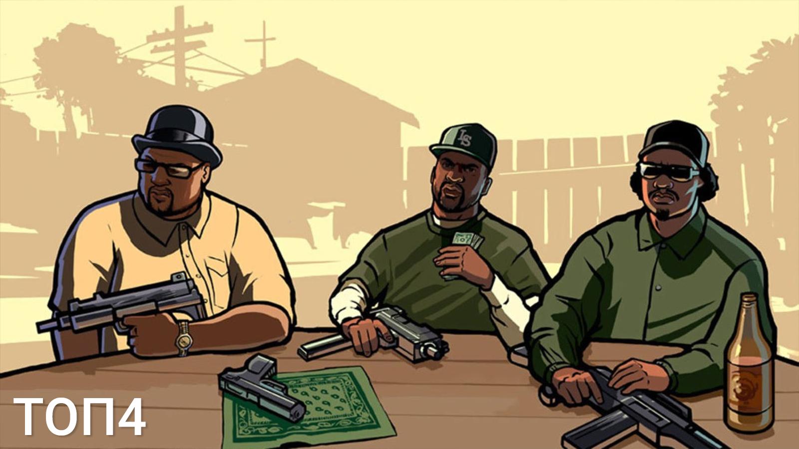 4 место - GTA San Andreas