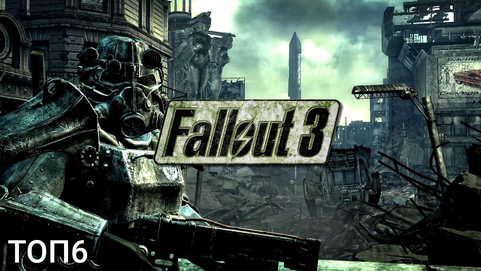 6 место — Fallout 3