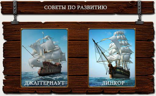 Стратегия игры Кодекс Пирата