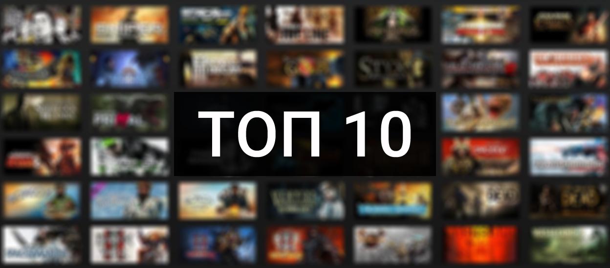 ТОП 10 игр на ПК для слабых компьютеров