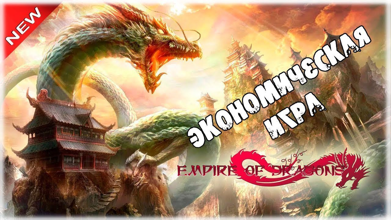 Доход без инвестиций в Empire of Dragons