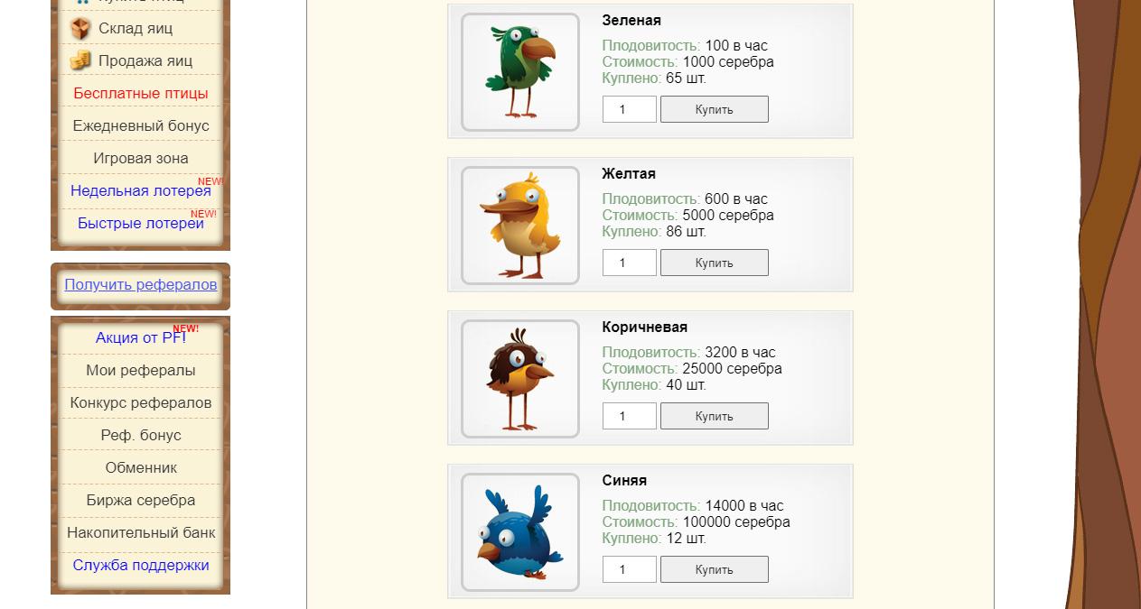 Экономическая игра в выводом денег Rich Birds